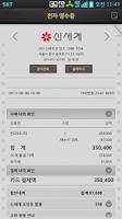 Screenshot of 신세계 S Wallet