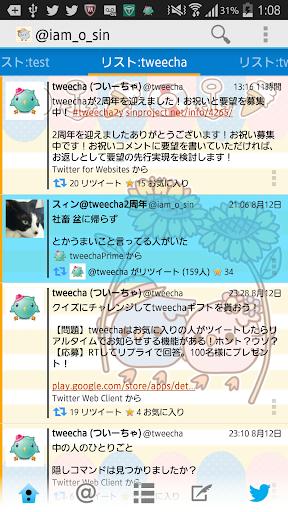 tweechaテーマP:夏色ピィちゃん