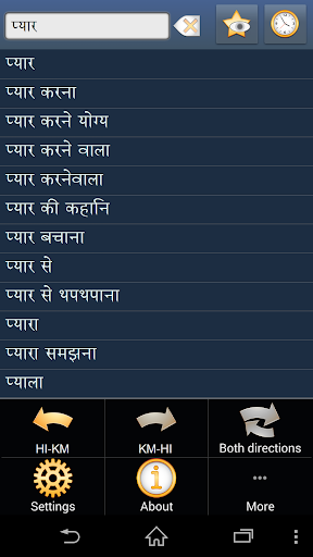 Hindi Khmer dictionary