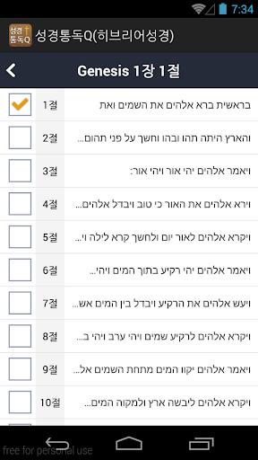 【免費教育App】성경통독Q(히브리어성경)-APP點子