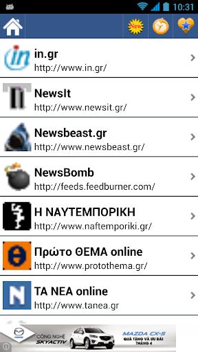 Greece Newspaper