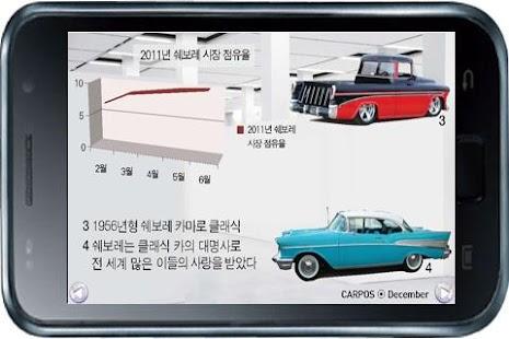 자동차! 월간 카포스 (스마트폰용)- screenshot thumbnail
