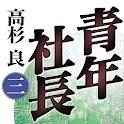青年社長(三) logo
