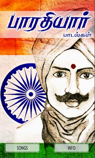 【免費音樂App】Bharathiyaar Padalgal Vol 01-APP點子