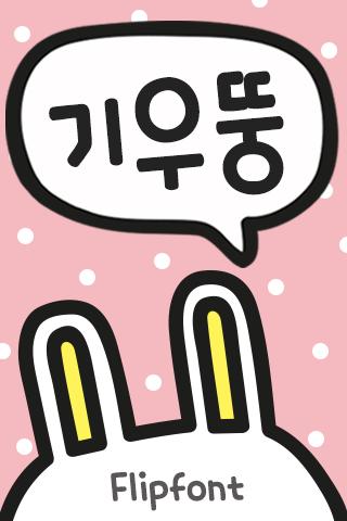 AaTilt™ Korean Flipfont