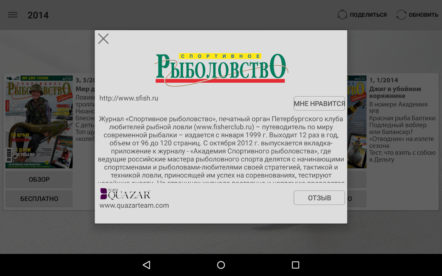 Спортивное Рыболовство- screenshot