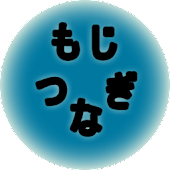 Mojitsunagi