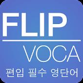 FlipVoca(플립보카) - 편입 시험 필수 어휘