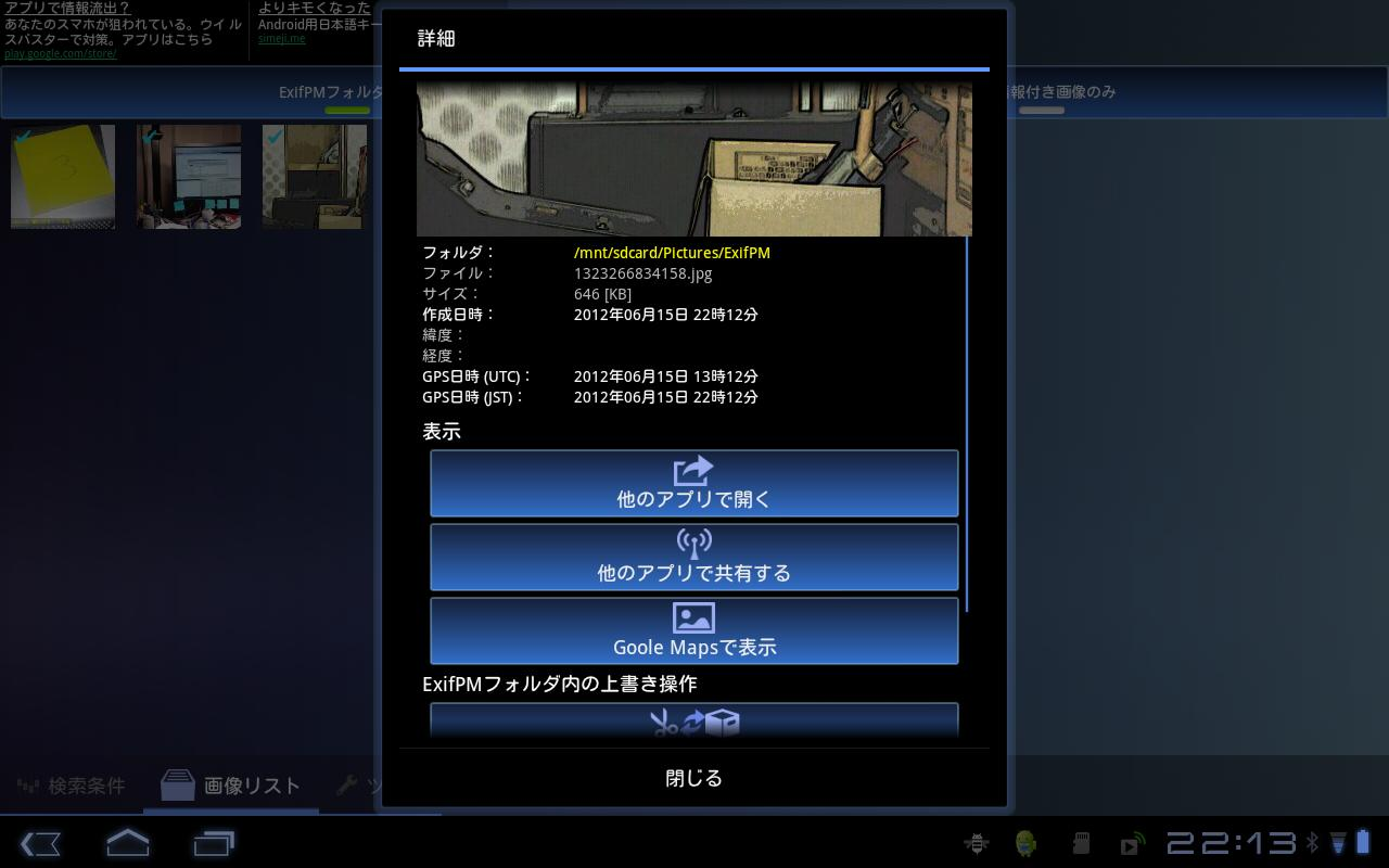 ExifPM- screenshot