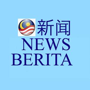 MalaysiaNews (Berita Malaysia) 新聞 App LOGO-硬是要APP