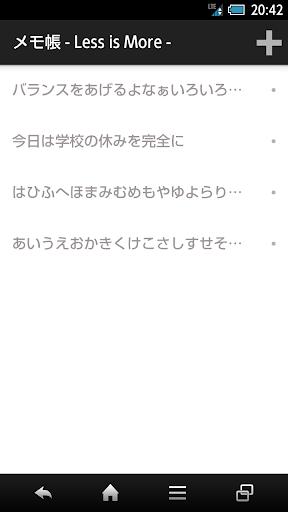 メモ帳 有料版 - Less is More -