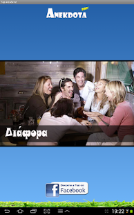 Top Ανέκδοτα!- screenshot thumbnail