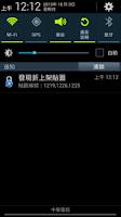 Screenshot of 貼圖警報系統