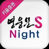키움증권 영웅문S_Night