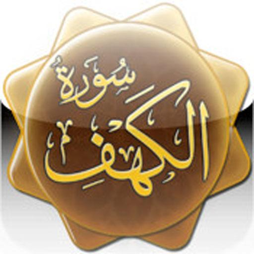 Sourate Al Kahf MP3 音樂 App LOGO-APP開箱王