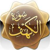 Holy Quran - Mishary Alafasy