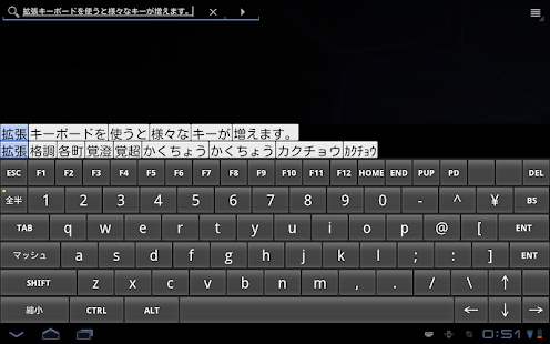Japanese Full Keyboard For Tablet- screenshot thumbnail