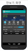 Screenshot of 75 만보기 만보계 건강관리 걷기 운동 다이어트