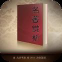 曾国藩文集 logo