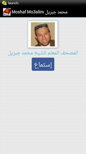 Moshaf Mo3alim Mohamed Jibril