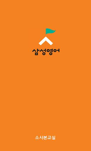 삼성영어소사본교실 창영초 부천 영어학원창업 소사구