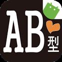 AB型男子の恋愛説明書 icon