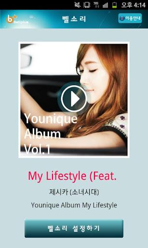 벨소리 : My Lifestyle [제시카]