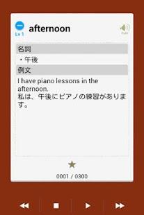英単完全攻略8000語- screenshot thumbnail