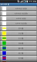 Screenshot of ITF 태권도 틀