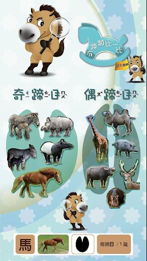 馬科動物教室 V1.2
