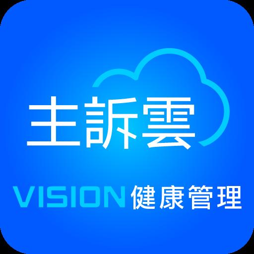 個人健康管理-主訴雲(症狀與量測登錄) 醫療 App Store-癮科技App