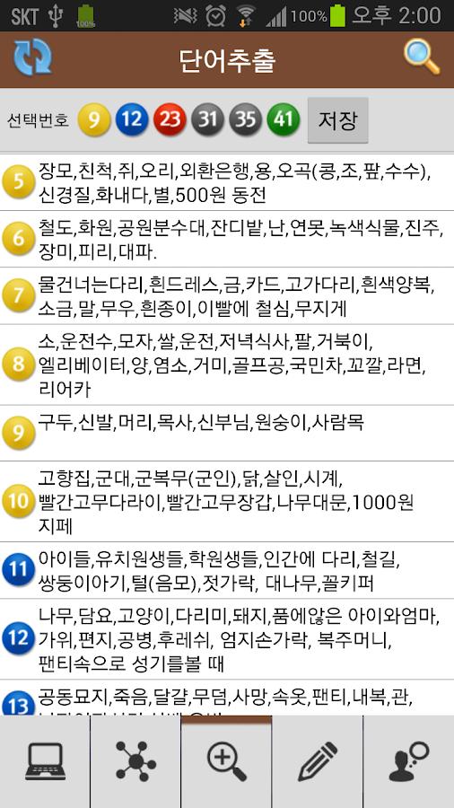 로또랑 - 당첨의 신- screenshot