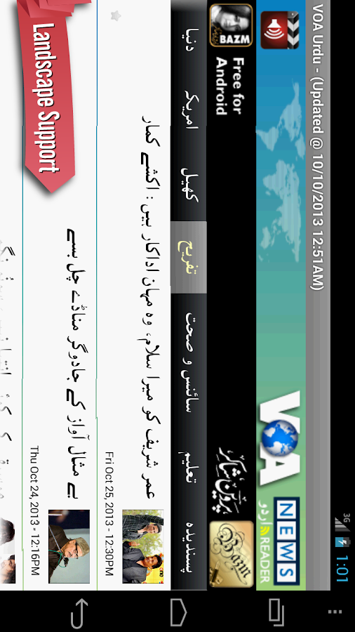 VOA Urdu - screenshot