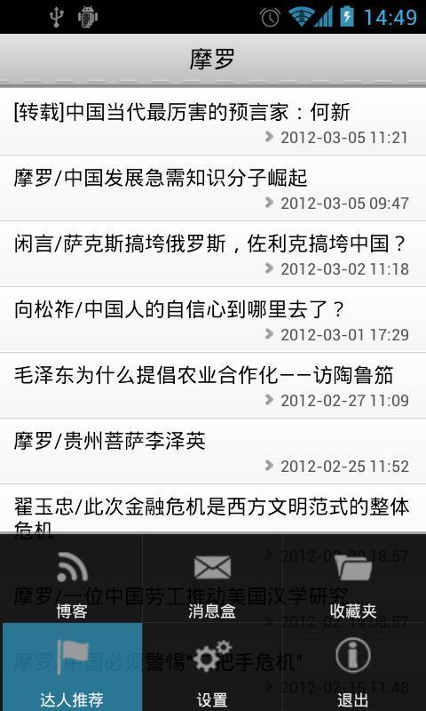 摩罗的博客 - screenshot