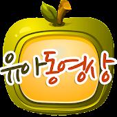 유아 동영상 천국 - 무료 어린이 인기 애니메이션 보기
