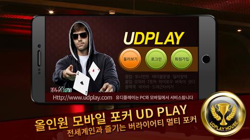 UD포커-7 Poker 바둑이 섯다 홀덤 블랙잭 오마하