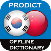 Korean - Chinese dictionary