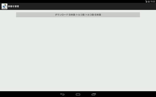 免費下載教育APP|日本語-トルコ語辞書 app開箱文|APP開箱王