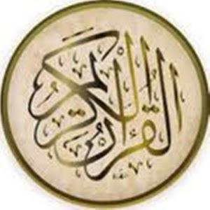 Read Quran إقرأ القرآن