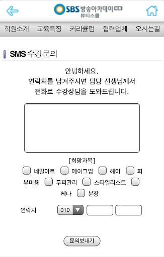 【免費教育App】SBS방송아카데미뷰티스쿨 인천부평캠퍼스 부평미용학원-APP點子
