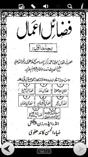 FAZAIL E AMAL