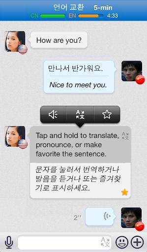 HelloTalk 헬로톡 언어 교환