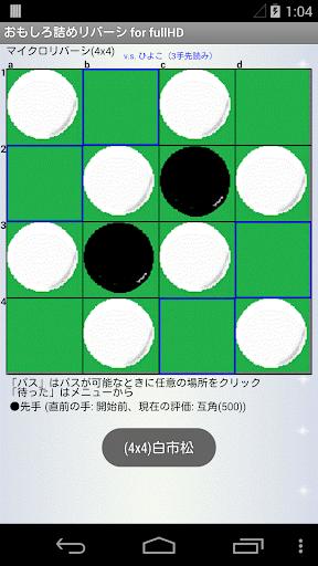 おもしろ詰めリバーシ for fullHD1092x1080|玩棋類遊戲App免費|玩APPs