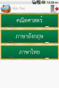 Kids Thai