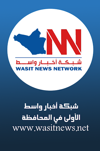 شبكة أخبار واسط