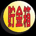 貯金箱 icon