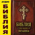 Аудио Библия. 2 Посл от Иоанна icon