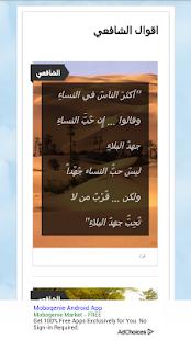 اقوال الامام الشافعي - screenshot thumbnail
