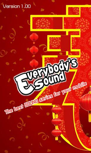 中国の旧正月の音楽