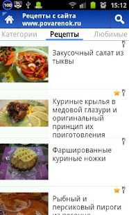 Povarenok - catalog of recipes - screenshot thumbnail